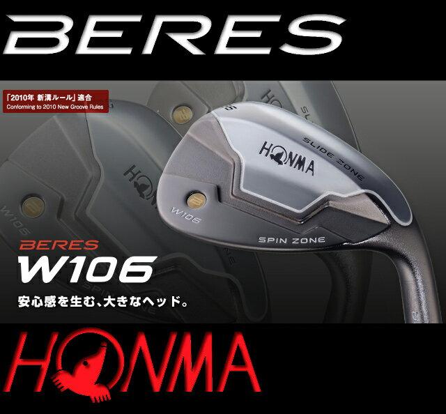 【送料無料】【メーカー保証書付】ホンマ BERES ベレス W106 ウェッジ NS PRO 950GHスチールシャフト みえ