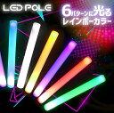 光るLEDスティック LEDポール 6パターンカラー変更可