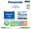 [collect on delivery fee free of charge] [free shipping] is Panasonic N-95D23R/C4 caos [NEW! chaos] [card OK] [PC deferred payment OK]