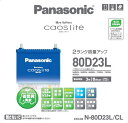 [collect on delivery fee free of charge] [free shipping] is Panasonic 80D23L/CL [NEW chaos light CL] [card OK] [PC deferred payment OK]
