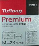 日立 タフロング Tuflong Premium JPM-42R/60B20R