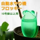【5/4から21着不可】自動水やり器 10号鉢以上用 フロ
