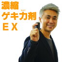ゲキ力剤EX お花本来の力をより一層高める活力剤【送料無料】
