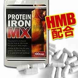 プロテイン サプリ HMB サプリメント 筋肉 サプリ シックスパック 男性 女性 プロテイン ダイエット BCAA アミノ酸 大豆 国産 プロテインアイアンMX 送料無料
