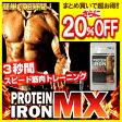 ショッピングプロテイン プロテイン サプリメント 筋肉増強剤 筋肉 プロテイン BCAA アミノ酸 プロテインアイアンMX