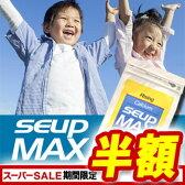 《半額 SALE》 カルシウム サプリメント アルギニン サプリ 子供 成長期 ジュニア プロテイン 粉末 パウダー SEUP MAX(セアップマックス)《50%OFF》送料無料