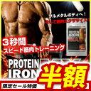 《半額 SALE》 筋肉 トレーニング プロテイン サプリメント プロテイン ダイエット BCAA アミノ酸 大豆 プロテインアイアンMX 《50%OFF》送料無料