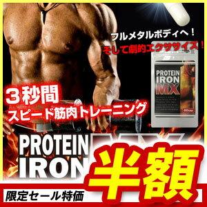 トレーニング プロテイン サプリメント ダイエット アミノ酸 アイアン