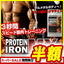 期間限定《半額》 筋肉 トレーニング プロテイン HMB サプリメント プロテイン ダイエット BCAA アミノ酸 大豆 プロテインアイアンMX 《50%OFF》送料無料