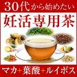 葉酸 サプリ マカ 妊娠 妊活 ハーブティー サプリメント お茶 粉末 天使のはぐくみ茶 送料無料