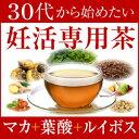 葉酸 サプリ マカ 妊娠 妊活 ハーブティー サプリメント お茶 粉末 天使のはぐくみ茶 《送料無料》