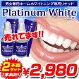 歯 ホワイトニング 自宅 歯 美白 マニキュア 歯磨き粉 プラチナムホワイト (お得な2本セット) 送料無料
