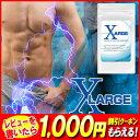 シトルリン XL アルギニン サプリ シトルリン サプリメント XLARGE 《送料無料》