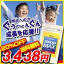 カルシウム サプリメント 子供 ジュニア キッズ プロテイン サプリ アルギニン ボーンペップ 卵黄ペプチド 粉末 パウダー SEUP MAX(セアップマックス) 《送料無料》