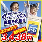 カルシウム サプリメント 子供 身長 サプリ ジュニア プロテイン 成長期 アルギニン ボーンペップ 卵黄ペプチド 粉末 パウダー 背 低身長 伸ばす SEUP MAX(セアップマックス) 送料無料