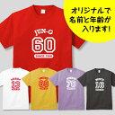 【送料無料】名前と年齢がオリジナルで入る!誕生日Tシャツ「アメカジ風」還暦 喜寿 米寿のプレゼントTシャツにも。