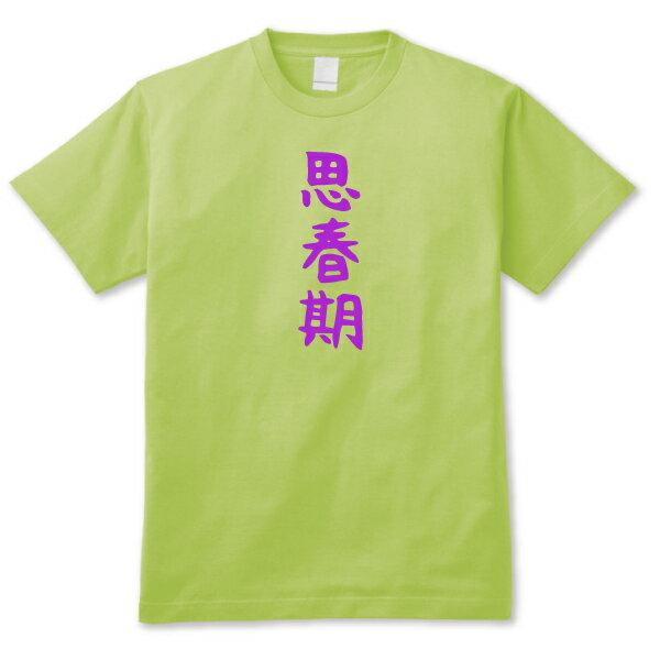 【おもしろ日本語ギャグTシャツ】「思春期」FRG 送料無料