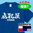 【メール便配送商品】サッカー部活Tシャツ「点取屋 ストライカー」【送料無料】