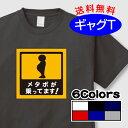 【メール便配送商品】おもしろギャグTシャツ「メタボが乗ってます!」【送料無料】