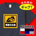 【メール便配送商品】おもしろギャグTシャツ「華麗匂注意(かれいしゅうちゅうい)」【送料無料】