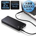 【アウトレット】 ノートパソコン用モバイルバッテリー(充電器・大容量12000mAh・2ポート出力・...