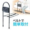 【新品・正規品】立ち上がり補助 ベッド用手すり ベッドアーム 介護 シニア 車椅子 高