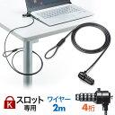 【新品・正規品】パソコン用セキュリティ ワイヤーロック(盗難...