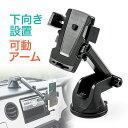 【新品 正規品】スマホホルダー 車載ホルダー スマホスタンド iPhone 吸盤式 360°回転 伸縮 ダッシュボード 机 EEX-CARH02