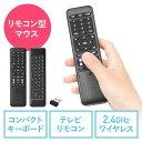 リモコン型マウス リモコンキーボード テレビリモコン 空中マウス エアマウス ワイヤレスマウス ワイヤレスキーボード 400-MA134BK サ..