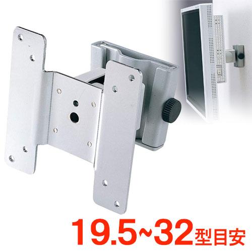 【わけあり新品】壁面取付け型液晶モニタアーム サンワサプライ CR-LA302