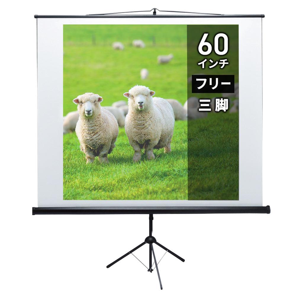【訳あり 新品】プロジェクタースクリーン(三脚式...の商品画像