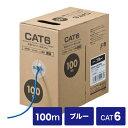 【訳あり 新品】自作用エンハンスドカテゴリCAT6UTP単線ケーブルのみ(100m・ブルー) KB-C6L-CB100BL サンワサプライ ※箱にキズ、汚れあり