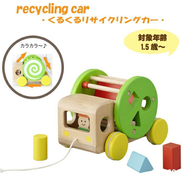 ... 玩具 知育玩具 あそび道具 子供