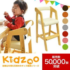 【送料無料】【あす楽】 Kidzoo(キッズー)ハイチェアー キッズハイチェア 木製 ベビー用品 おすすめ 高さ調整 ネイキッズ・・・