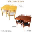 【送料無料】 ダイニング5点セット K-DTS-1275 【テーブルセット】【ダイニングセット】【テーブル&チェアセット】