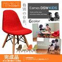 【組立不要完成品】【送料無料】 イームズキッズチェア(布張り) ESK-001 イームズチェア Eames リプロダクト ファブリック キッズチェア ミニ 椅子 子供【予約】