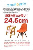 【送料無料】イームズキッズチェアESK-001【Eames】【イームズチェア】【子供椅子】【チャイルドチェア】【子供用家具】
