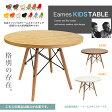 【送料無料】 イームズキッズテーブル EST-001 【リプロダクト品】【Eames】【イームズテーブル】【子供机】【チャイルドテーブル】【円形テーブル】【子供用家具】