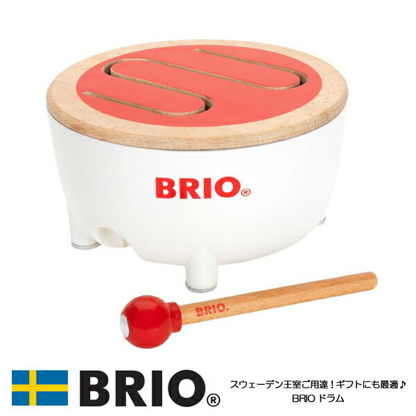 10%OFFクーポン配布中送料無料BRIOドラム30181おもちゃ楽器ドラムブリオベビー木製