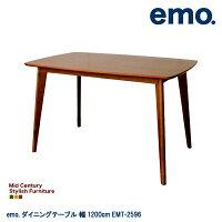 【送料無料】emo.ダイニングテーブル1200サイズEMT-2596BR【エモ】【ダイニングテーブル】【ウォールナットテーブル】【木製テーブル】【木製机】