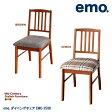 【びっくり特典あり】【送料無料】 emo.ダイニングチェア EMC-2598 【エモ】【リビングチェア】【ウォールナットチェア】【木製椅子】【ファブリックチェア】