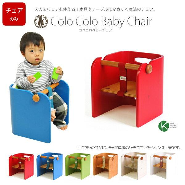 【送料無料】 コロコロベビーチェア 【キッズチェア】【木製椅子】【子供家具】【ベビーチェア】【ローチェア】【キッズデザイン賞受賞】【誕生祝い】【出産祝い】【予約】