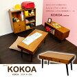 【送料無料】 ココア テーブル KOKOA-T 【ローテーブル】【引出し付テーブル】【木製机】【小物入れ】【予約】
