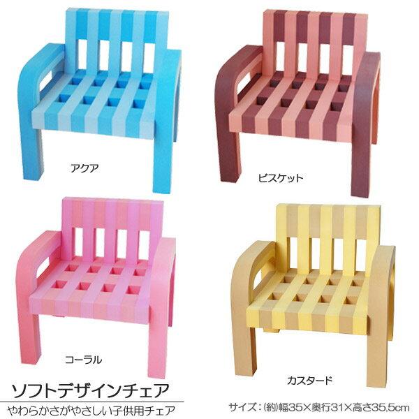 【送料無料】 ソフトデザインチェア 【キッズチェア】【ベビーチェア】【子供椅子】【EVA樹…...:gekiyasu-kagu:10008126