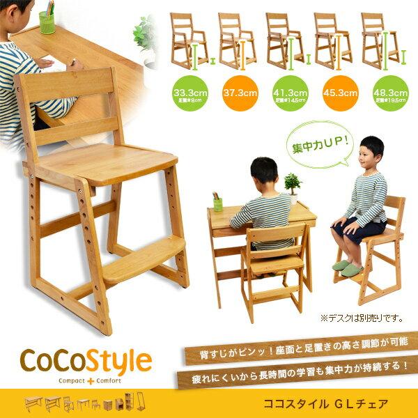 【◆】【びっくり特典あり】【送料無料】 Coco Style (ココスタイル) GLチェア-S 【キッズチェア】【チャイルドチェア】【子供椅子】【木製チェア】【ココスタイルシリーズ】
