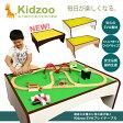 【びっくり特典あり】【送料無料】 Kidzoo プレイテーブル デラックスサイズ OPT-1200【キッズーシリーズ】【子供テーブル】【ローテーブル】【お遊びテーブル】【プレーテーブル】【子供家具】