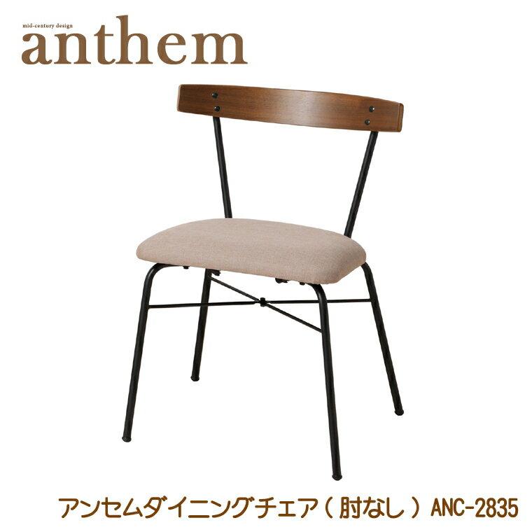 【びっくり数量限定クーポン】【送料無料】アンセム ダイニングチェア(肘なし) ウォールナット ウォルナット スチール脚 リビングチェア スチール椅子 アンセム anthem