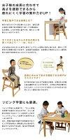 【送料無料】E-Toko頭の良くなる椅子JUC-2170【いいとこ】【木製チェア】【子供用イス】【座板可動式】