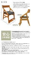 E-Toko頭の良くなる椅子JUC-2170