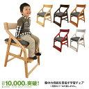 【送料無料】【あす楽】頭の良い子を目指す椅子 いいとこ イイトコ 学習チェア 木製 子供チェア 学習椅子 おすすめ 学習イス【予約04c】
